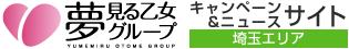 夢見る乙女グループ キャンペーン&ニュースサイト 埼玉エリア