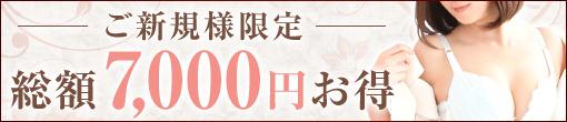 ◇◆◇ご新規様割引き総額7000円!◇◆◇
