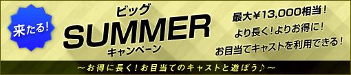 ☆BIG SUMMERイベント開催です☆