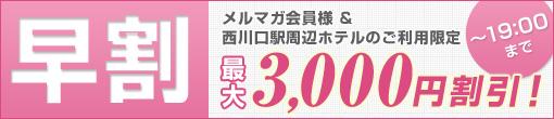 早割!!19時までのご案内で総額最大3,000円OFF!
