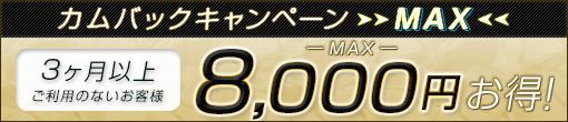 【10月限定】カムバック  キャンペーンMAX 最大8000円のお得キャンペーン!