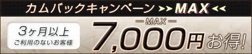 【10月限定】カムバック  キャンペーンMAX 最大7,000円のお得イベント!