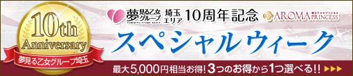 【イベント告知】♥AROMA PRINCESS♥10周年イベント開催!選べる3つの特典!最大¥5,000OFFのBIGイベント
