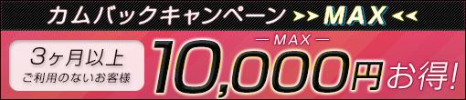 告知!!!【10月限定】カムバック  キャンペーンMAX 最後のご利用から3か月以上経過の会員様!最大10,000円お得なイベント!