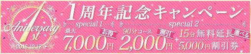 ★西川口若妻セレブリティ1周年記念キャンペーン