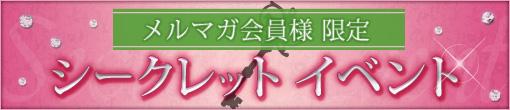 シークレットイベント開催!!