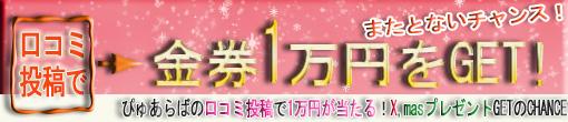 口コミに投稿して10,000円をGETのチャンス!!