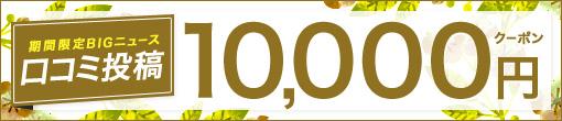 【口コミ投稿キャンペーン】 10,000円分のクーポンGETのチャンス!【9月~期間限定】