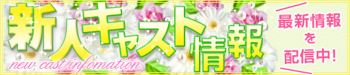 【12/10更新】入店間もない新人メイドたちを一挙にご紹介♪