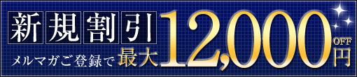 ◆☆★ご新規様割引☆★◆最大12,000円お得にご案内