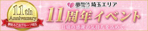 ☆【イベント告知】♥若妻セレブリティ♥11周年イベント開催!事前ご予約が断然オ・ト・クな2つの特典!☆