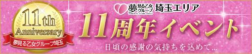 ☆【イベント告知】♥Maidream♥11周年イベント開催!事前ご予約が断然オ・ト・クな2つの特典!☆