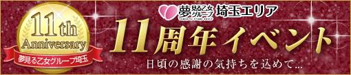 ☆【イベント告知】♥AROMA PRINCESS♥11周年イベント開催!事前ご予約が断然オ・ト・クな2つの特典!☆