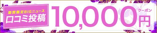【口コミ投稿キャンペーン】 10,000円分のクーポンGETのチャンス!【9/1~期間限定】