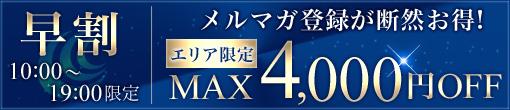 *期間限定☆【早割】最大4000円OFF!*メルマガ会員で更にお得に!