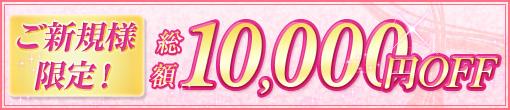 ご新規様限定割引!総額¥10,000-分お得☆