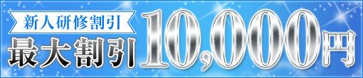 ◇新人研修割引【最大10,000円】もお得♪