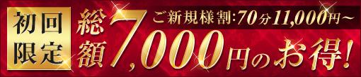 *◇ご新規様割引き総額7,000円OFF!◇*