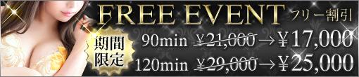 【※期間限定イベント※】『フリー割引き♪』♥11/13(月)~11/24(金)♥