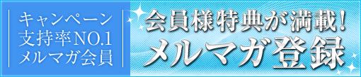 ☆支持率№1【メルマガ割引】☆会員様大募集!!