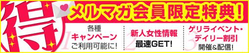 ☆支持率№1メルマガ割引☆会員様大募集!