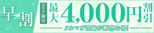 *期間限定☆【早割】最大4,000円OFF!*メルマガ会員登録で更にお得に!