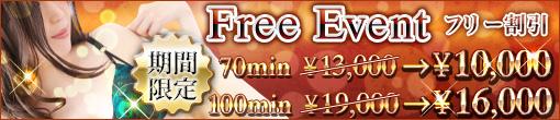 【※期間限定イベント※】『フリー割引き♪』♥11/13(月)~11/24(金)