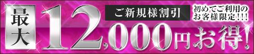 *◇ご新規様大歓迎【最大で総額12,000円お得に♪】◇*