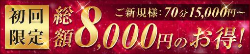 埼玉エリアNo1の人妻セレブリティから送るご新規様割引き!90分コースご利用で最大8,000円のお得情報!