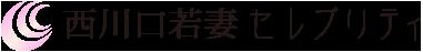 西川口若妻セレブリティ ヘルス デリヘル