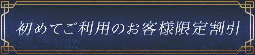 ☆ご新規様!70分11,000円~最大で7,000円のお得なご新規様割りをご活用下さい☆