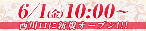 2018年6月1日10時 西川口ミセスアロマ~グランドオープン!~