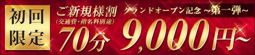 ☆ご新規様!70分10,000円~最大で10,000円のお得なご新規様割りをご活用下さい☆