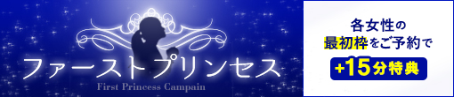 ☆ファーストプリンセス☆各女性の最初のご予約早い者勝ちで15分延長付いちゃいます☆