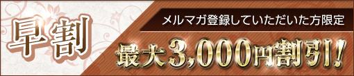 *期間限定☆【早割】最大3000円OFF!*メルマガ会員で更にお得に!