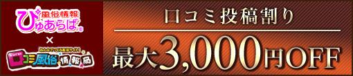 必見☆口コミ情報局に投稿で最大3000円OFF!!