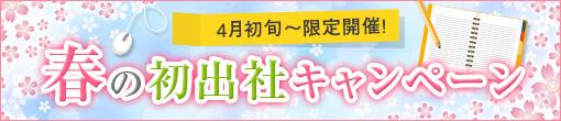 【4月1日~期間限定☆】春の初出社キャンペーン開催中!メルマガ会員でなくてもお得なチャンス☆