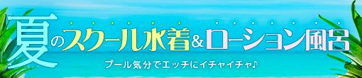 2019夏のイベント!!第2弾!!!スクール水着&ローションプールでイチャイチャしよ♪