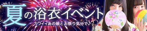 2019夏の浴衣イベント!