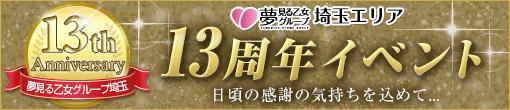 ☆【イベント告知】♥若妻セレブリティ♥13周年イベント開催!事前ご予約が断然オ・ト・ク!☆