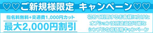 【ご新規様限定】シンプル且つ大特価のご新規様割!!