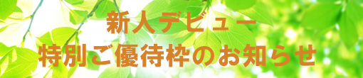 カラダの悦びを求めあうひと時「唯月/ゆづき」さん!デビューいたします!