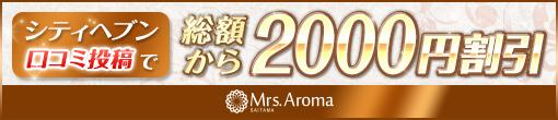 【シティヘブン限定】 口コミ投稿で総額2000円割引!!